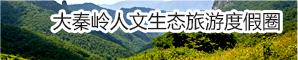 大秦岭生态旅游度假圈